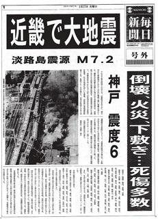 0117毎日新聞号外1面.jpg