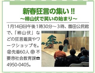 1.14新春狂言.jpg