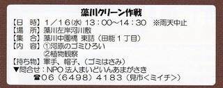 1.16藻川クリーン活動.jpg