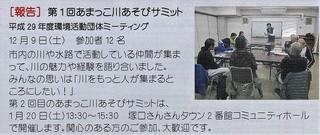1.20川遊びサミット.jpg