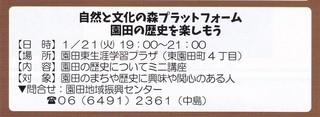 1.21プラット歴史.jpg