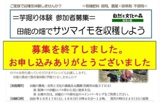 10.11募集中止.jpg