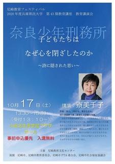 10.17 県民大学:寮美千子講演(カラー)-01.jpg