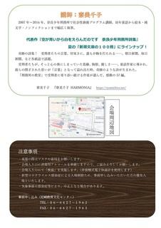 10.17 県民大学:寮美千子講演(カラー)-02.jpg
