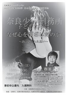 10.17県民大学:寮美千子講演(白黒)-01.jpg