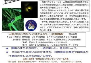 10.20プラットフォーム:ヒメボタル�A2.jpg