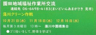 10.21あまっこ.jpg