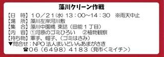 10.21藻川クリーン.jpg