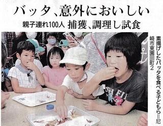 10.5神戸新聞:バッタ試食1.jpg