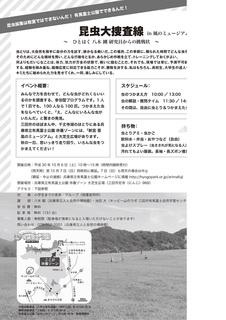 10.6昆虫大捜査線2.jpg