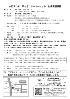 10.8A4第14回白黒チラシ案8.18-002.jpg