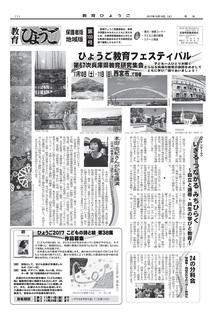 11.11&12教育ひょうご保護者版・地域版100号(未校了)-001.jpg