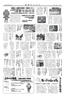 11.11&12教育ひょうご保護者版・地域版100号(未校了)-002.jpg