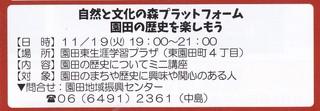 11.19プラット歴史.jpg