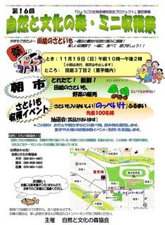 11.19ミニ収穫祭チラシ.jpg