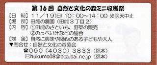 11.19収穫祭.jpg