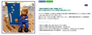 11.20-22猪名川水環境パネル展.png