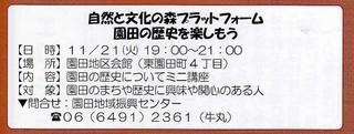 11.21プラットフォーム歴史.jpg