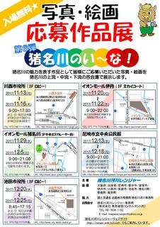 11.22いいな猪名川.jpg