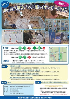 11.22チラシ(2017)パネル展inイオンモール2.jpg