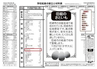 11.27給食献立:田能のさといも(縮小).jpg
