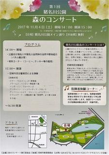 11.4森のコンサート.jpg