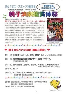 11親子演劇-01.jpg