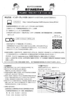 11親子演劇-02.jpg