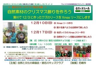 12.10&17キッズ:クリスマス飾り.jpg