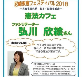12.1尼崎教育フェスティバル 上.jpg