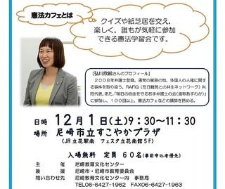 12.1尼崎教育フェスティバル 下.jpg