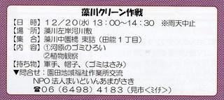 12.20藻川クリーン.jpg