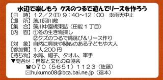 12.2水辺あまがすき通信-02.jpg