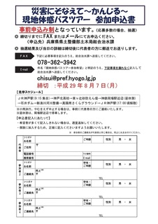 170710_バスツアーチラシ-002.jpg