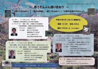 2.12生物多様瀬川西シンポ.jpg