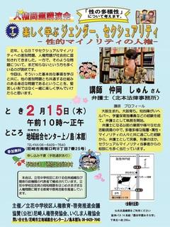 2.15人権問題講演会ポスター:楽しく学ぶジェンダー、セクシュアリティ.jpg