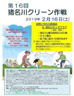 2.16.16回猪名川クリーン作戦チラシ(森協会版).jpg