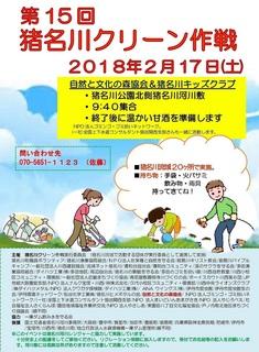 2.17猪名川クリーン作戦チラシ(森協会版).jpg