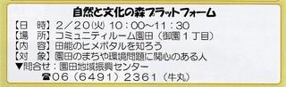 2.20プラットヒメぼ.jpg