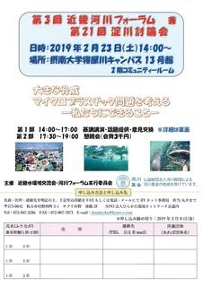 2.23近畿河川フォーラム-01.jpg