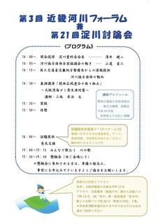 2.23近畿河川フォーラム-02.jpg