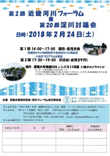 2.24近畿河川フォーラム-001.jpg