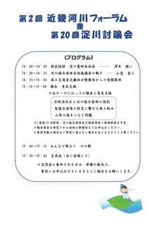 2.24近畿河川フォーラム-002.jpg
