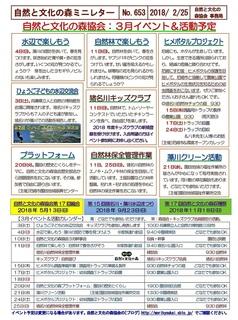 2.25No.653自然と文化の森協会:3月イベント&活動予定.jpg
