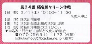 2.4猪名川クリーン作戦.jpg