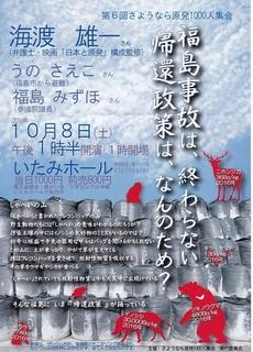 2016.10.8さようなら原発集会ちらし.jpg