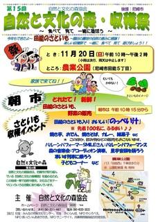 2016.11.20収穫祭ポスター.jpg
