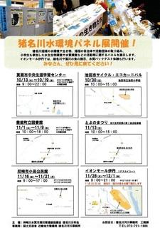 2016.11.30猪名川水環境パネル展.jpg