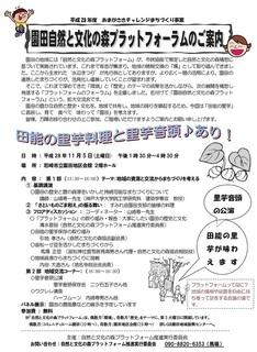 2016.11.5プラットフォーラム(当日)案内.jpg