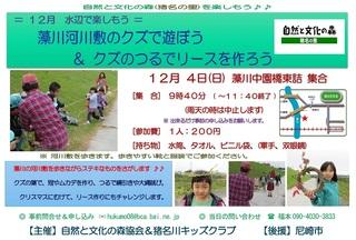 2016.12.4水辺:クズで遊ぼう案内.jpg